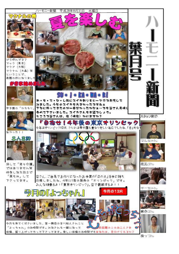 ハーモニーデイサービス西荻窪 ハーモニー新聞