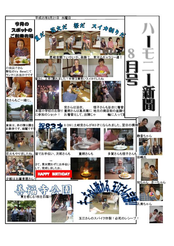 thumbnail of harmony-np-201308
