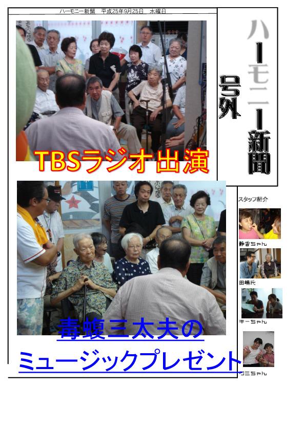 thumbnail of harmony-np-201309-gougai