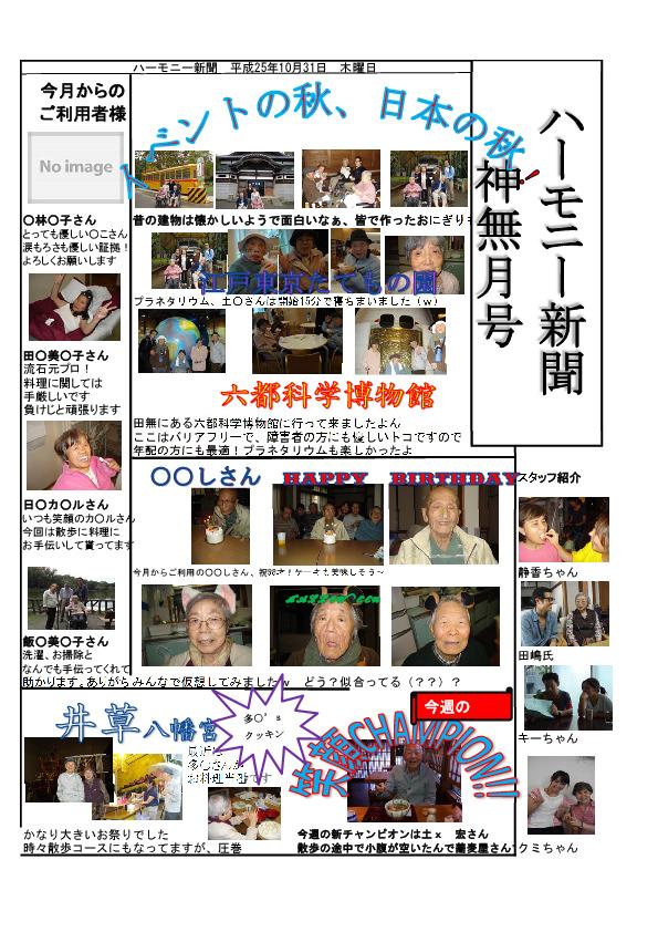 thumbnail of harmony-np-201310
