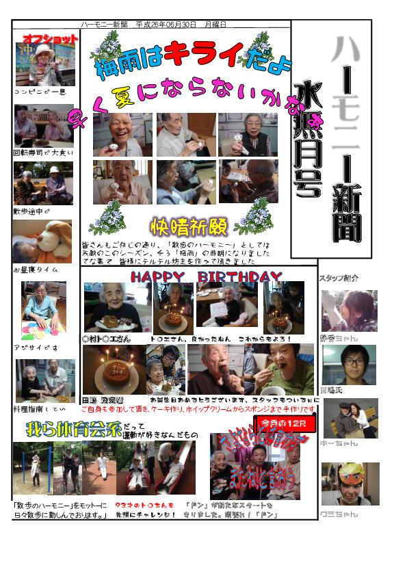 thumbnail of harmony-np-201406