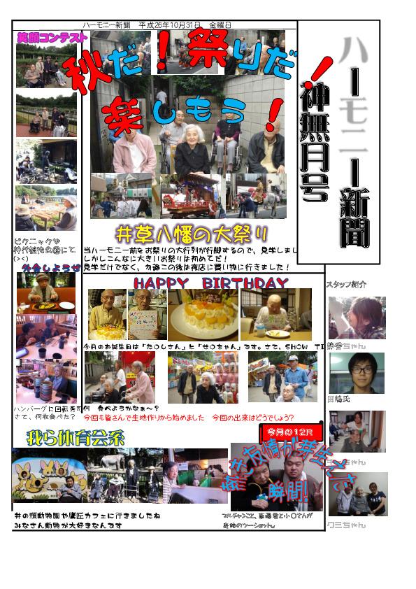 thumbnail of harmony-np-201410