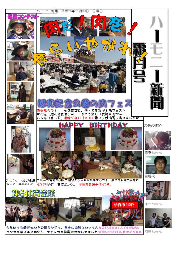 thumbnail of harmony-np-201411